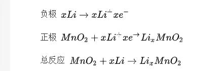 锂二氧化锰电池电极反应式_锂二氧化锰电池制造工艺