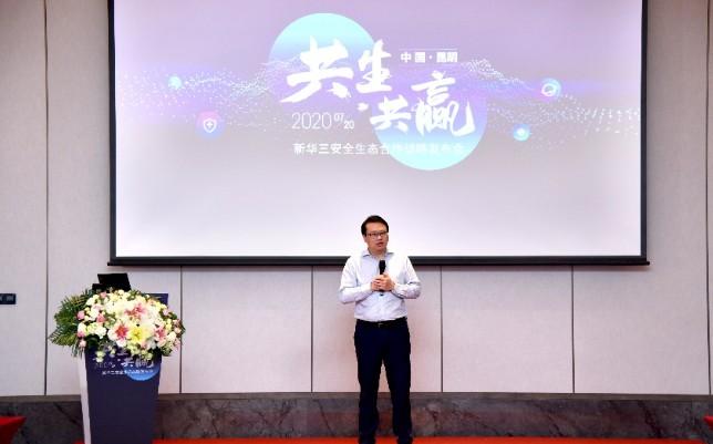 """新华三正式对外发布""""新华三安全生态合作战略3.0"""""""
