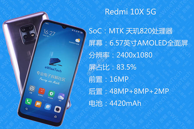 5G手機?Redmi 10X性價比很高?Redmi 10X怎么樣?來看看Redmi 10X拆解