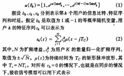 智能天线设计中关于对变步长算法进行研究分析