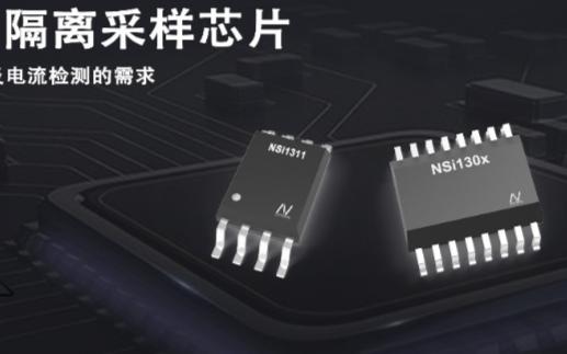 纳芯微推出隔离采样系列芯片应对复杂高压系统的电压和电流检测