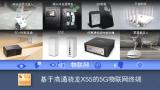 5G东风初拂,催生创新物联网应用