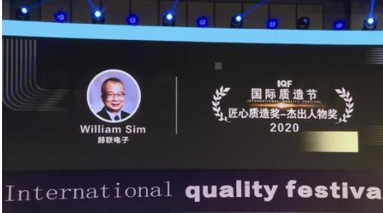 """赫联电子亚太区总裁William Sim荣获""""2020匠心质造-杰出人物奖"""""""