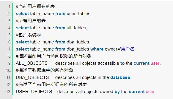 Oracle:查看所有表和字段、表注释、字段注释的步骤