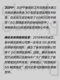 走近5G云游戏标准制定——握住互联网世界看不见的手
