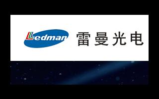 雷曼光电精进技术 5G+8K协同发展 未来已来加...