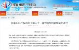 """希達電子 """"倒裝LED COB""""發明專利榮獲中國專利獎"""