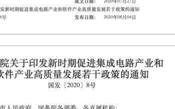 要闻:集成电路利好免征10年企业所得税 苹果称未就收购TikTok进行磋商
