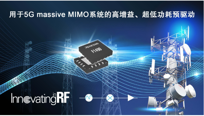 瑞薩電子推出面向4G/5G基礎設施系統的新型射頻放大器  強化在有源天線系統市場的領先地位
