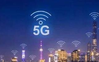 5G专网须满足行业应用的五大需求