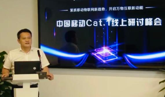 中移喬輝:搭載基于Cat.1服務體系助力物聯網產業蓬勃發展