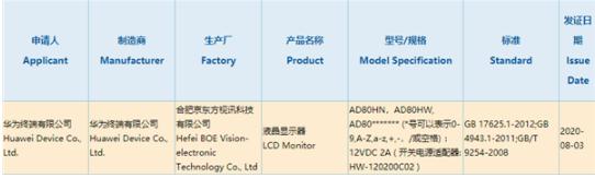 华为显示器通过国家3C认证,确认采用京东方的LCD液晶屏