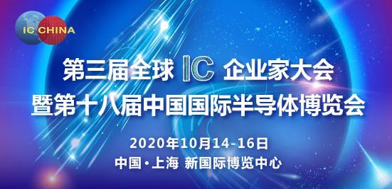 5G时代芯动能——聚焦第三届全球IC企业家大会暨IC China 2020