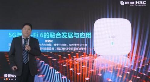 新华三的 Wi-Fi 6将成为助推新基建的重要支柱