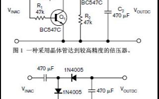基于晶体管的倍压器可提高使用精度