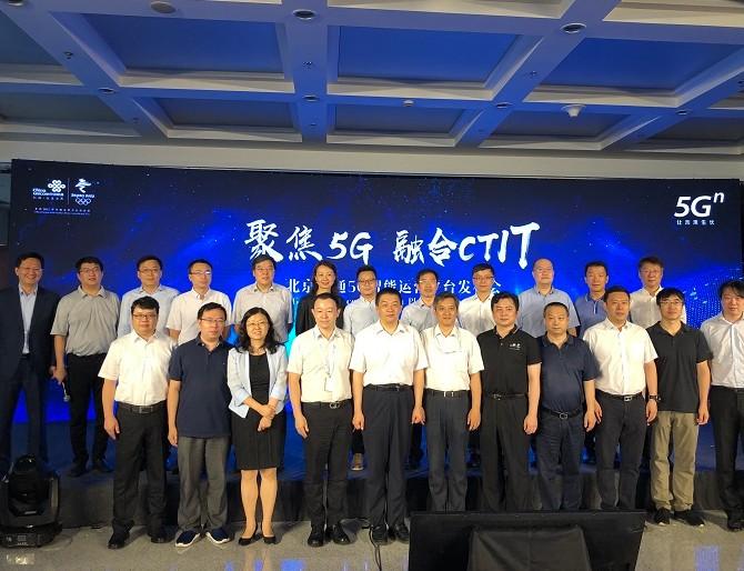 北京联通正式对外发布北京联通5G运营新能力