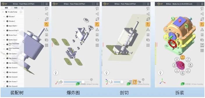 国产软件SView:智能手机上可查看3D打印模型图纸