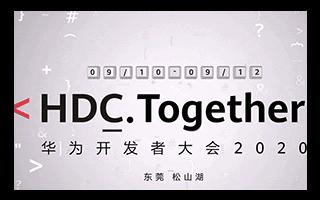 华为开发者大会HDC 2020将于9月10日开启 鸿蒙OS 2.0亮相