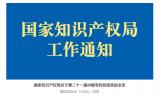 """埃夫特发明专利""""一种工业机器人工艺云系统及其工作方法""""荣获""""中国专利优秀奖"""""""