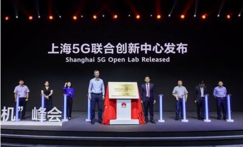 上海市预计到年底实现 5G 室外基站超 3 万个