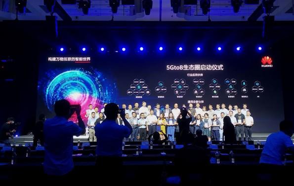 华为在今年下半年宣告5GtoB生态圈正式启动