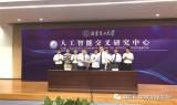 北京化工大学举办人工智能交叉研究中心揭牌仪式