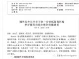 国务院办公厅发布《关于进一步优化营商环境更好服务市场主体的实施意见》