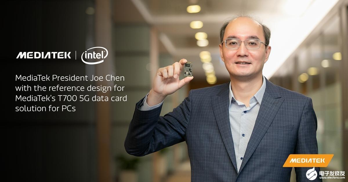 MediaTek布局5G PC产品,和英特尔联手通过开发与认证