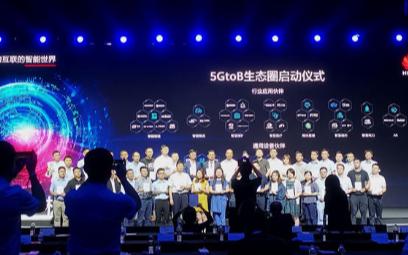 华为宣告5GtoB生态圈正式启动,携手伙伴构筑万物互联的智能世界
