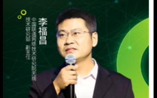 联通李福昌:实现推进弹性空口落地,打造开放共赢生态