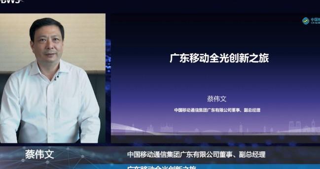 广东移动助力实现未来数字家庭网络与智慧城市建设