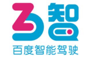 百度智行信息科技(重庆)有限公司在重庆举行揭牌仪式