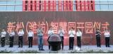新松(潍坊)智慧园开园仪式在潍坊经济开发区隆重举...