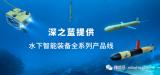 水下智能装备企业深之蓝正式宣布完成1.2亿元B+轮融资