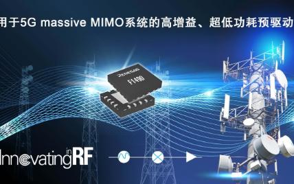 瑞萨电子推出面向4G/5G小说新型射频放大器产品