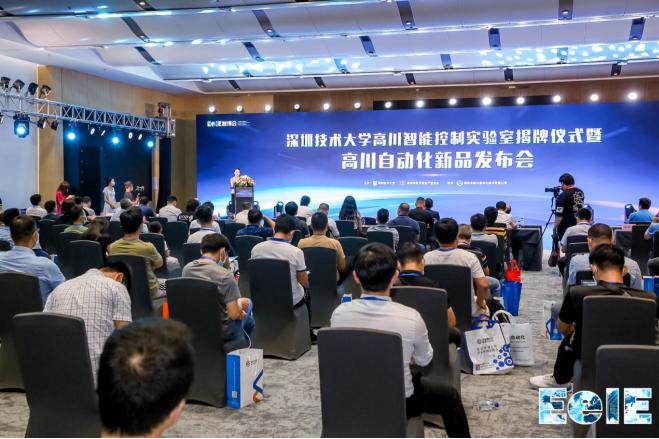 高川自动化联合深圳技术大学成立实验室,并发布PCle运动控制卡新品