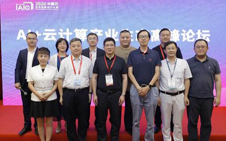 八位大咖热议中国芯和国产软件 AI+云计算产业生态论坛盛大举行