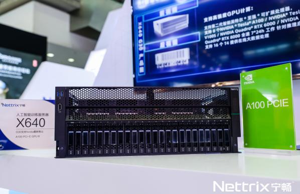 宁畅新一代Ampere架构A100的X640服务器 兼顾超强算力和极高存储