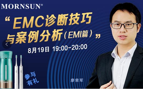 【金升阳直播】EMC诊断技巧与案例分析--EMI篇