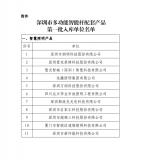 """深圳市智慧桿產業促進會發布了""""入圍深圳市多功能智能桿配套產品第一批入庫單位""""名單"""