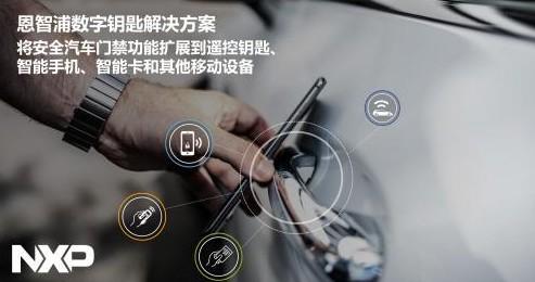 恩智浦半导体采用恩智浦的 NFC 芯片可添加到传统的遥控或门控系统中