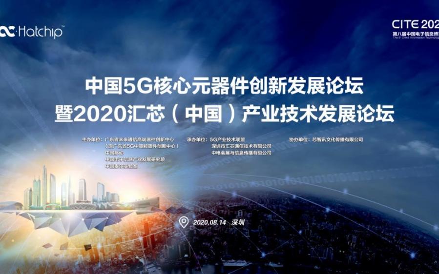 大咖云集!中国5G核心元器件创新发展论坛8月14日开启