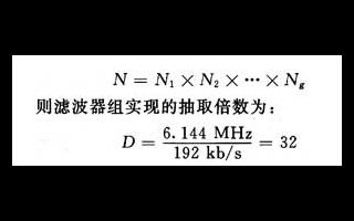 基可编程逻辑器件实现滤波器分组级联系统的设计
