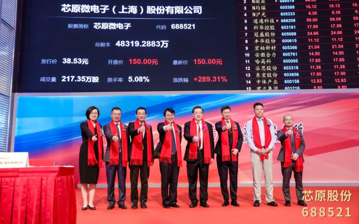 中國芯片IP第一股芯原股份登陸科創板,市值超700億元