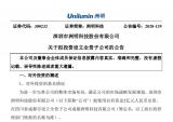 快讯:木林森拟3000万增资深紫外半导体芯片公司