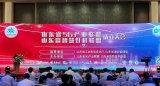 山东省5G产业联盟、智慧灯杆联盟在济南成立
