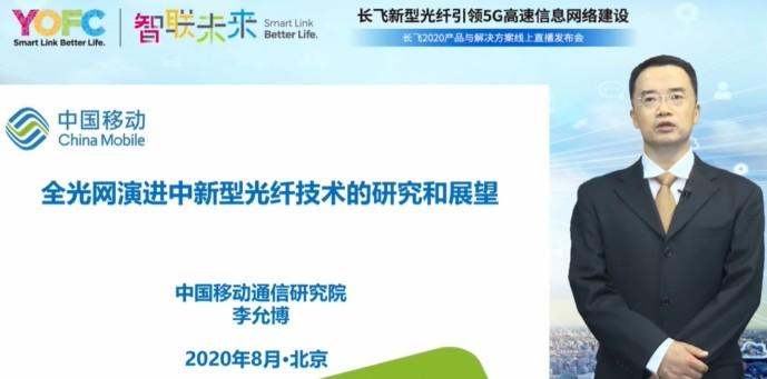 中国移动组织了G.654.E光缆现网试点测试,完...
