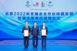 中国联通成为北京冬奥会合作伙伴俱乐部轮值主席单位!
