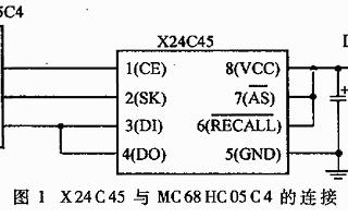 非易失性存储器X24C45芯片的应用设计和注意事...