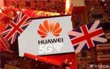 英国最终决定将华为踢出英国5G建设圈